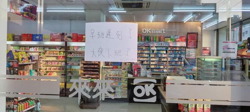 有民眾要去超商買東西,發現門上貼了公告寫著「早班遲到了,大夜下班了。」 圖/爆料公社