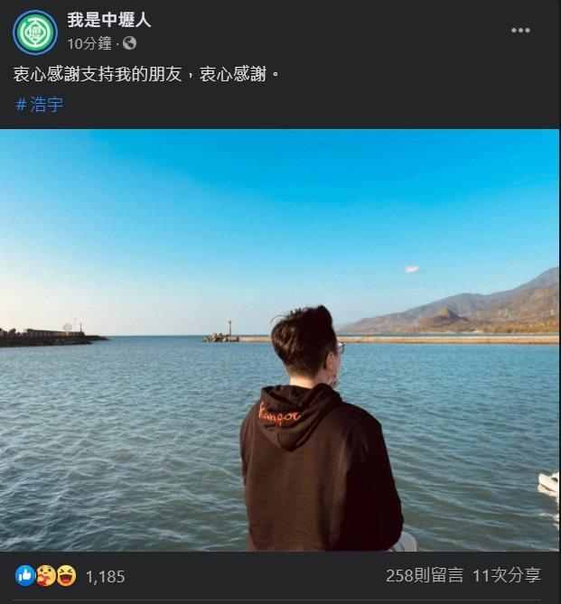 王浩宇透露被罷免的心聲。圖/截自臉書
