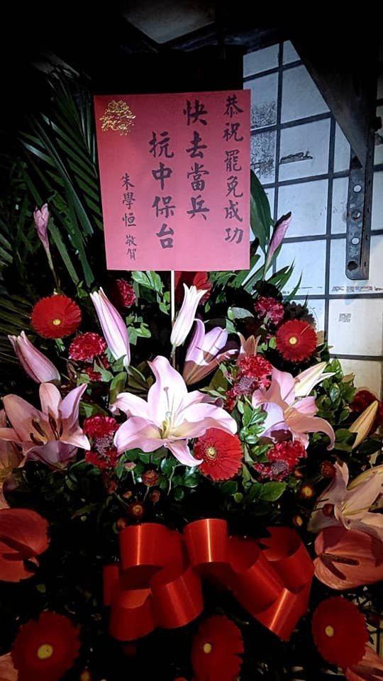 朱學恒在臉書PO出寫有「恭祝罷免成功,快去當兵,抗中保台」,送到王浩宇服務處的花籃照片。圖/截自朱學恒臉書