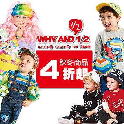 即日起至1月24日童裝「WHY AND 1/2」特賣會。 新光三越桃園站前店/提...