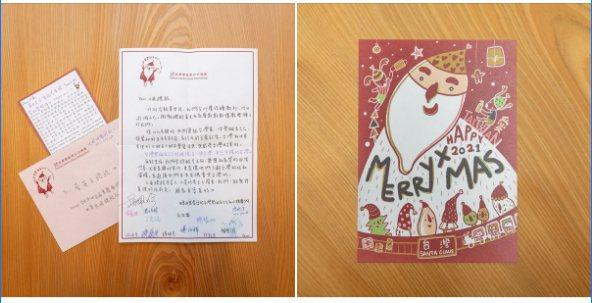 總統蔡英文今天說,最近她收到台灣聖誕老公公的回信。 圖/截自蔡英文臉書