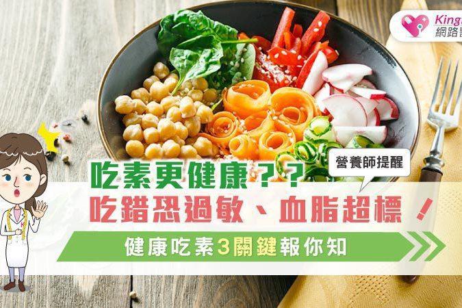 吃素更健康?營養師提醒,吃錯恐過敏、血脂超標!健康吃素3關鍵