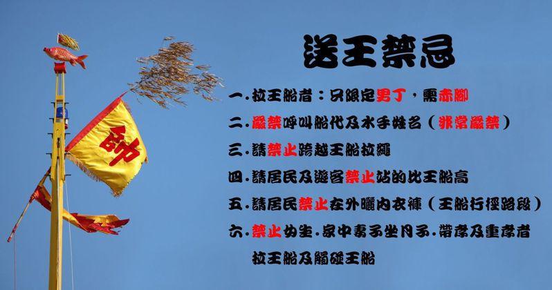 明天王船祭進入最高潮,萬福宮管委會公布呼籲參與者遵守的信仰禁忌。圖/取自萬福宮臉書