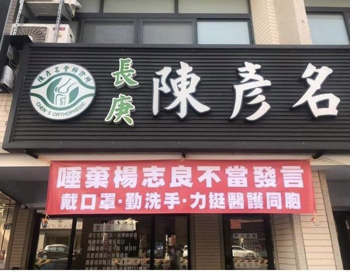彰化骨科名醫陳彥名今天在他的診所外,掛起「唾棄楊志良不當發言」的醒目布條,表達鮮...