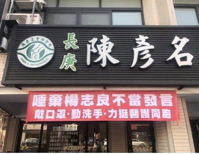 彰化骨科名醫陳彥名今天在他的診所外,掛起「唾棄楊志良不當發言」的醒目布條,表達鮮明批判立場。圖/翻攝自陳彥名臉書