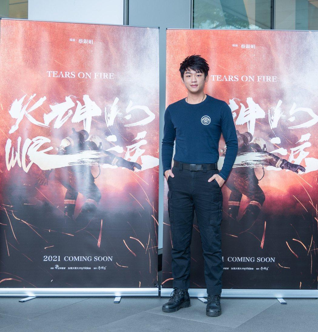 謝章穎出席「火神的眼淚」台北消防局活動。圖/公視提供