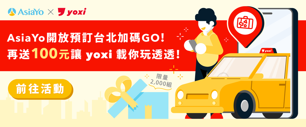 AsiaYo 預訂台北加碼GO再送100元yoxi乘車金。 圖/業者提供