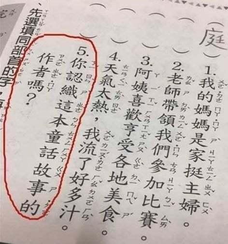 小學題目意外引起網友熱議。圖擷自facebook