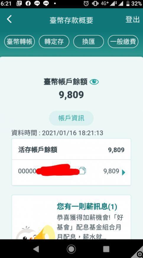 原po all in股票後,帳戶只剩9千多元。圖/翻攝自Dcard