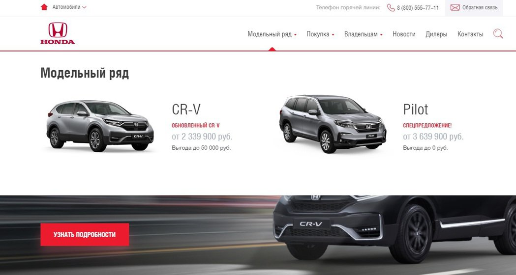 Honda在俄羅斯僅提供CR-V與Pilot兩種車款。 摘自Honda.ru