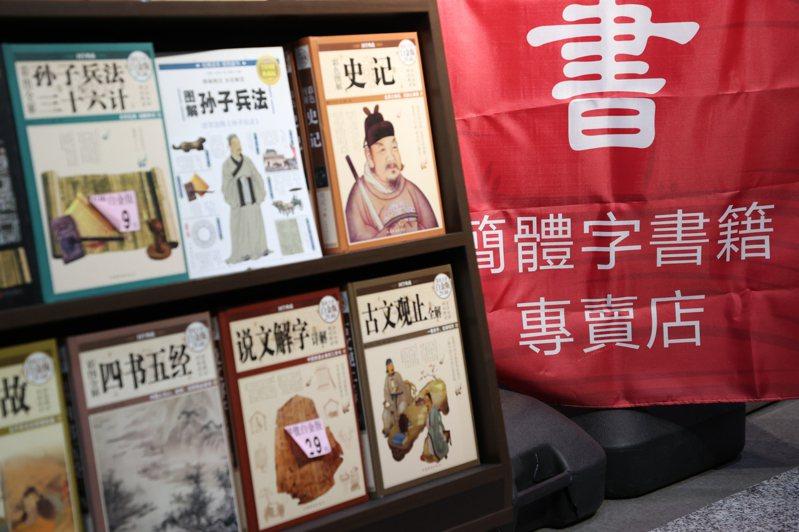 出版人指出,文化部用來審查陸書的大陸許可辦法第八條,在立法時其實只指從大陸進口台灣的簡體書,不應擴大解釋。記者葉信菉/攝影