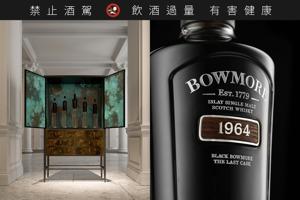 世上最稀罕BlackBowmore整套來了!加碼名師設計酒櫃