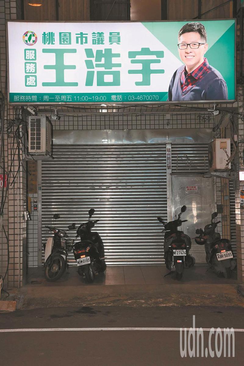 民進黨桃園市議員王浩宇被罷免,昨晚服務處大門深鎖。記者許正宏/攝影