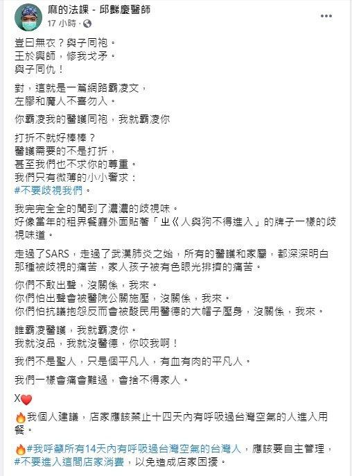 名醫邱豑慶在粉絲團痛罵該店家。圖/截自邱豑慶臉書