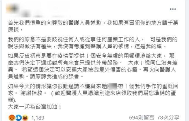 桃市一家西式餐廳拒絕醫護人員消費引發醫護群情激憤,店家道歉。圖/截自餐廳臉書