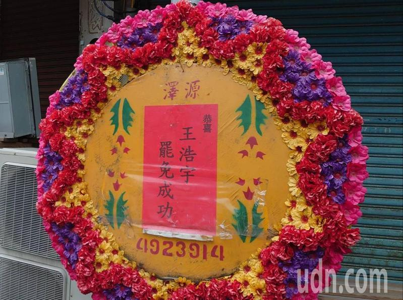 王浩宇服務處外擺著花圈,寫「罷免成功」。記者鄭國樑/攝影