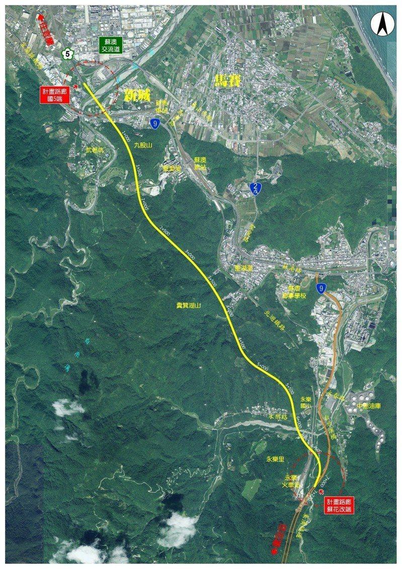 國5銜接蘇花改可行性評估區位圖。圖/交通部高公局提供