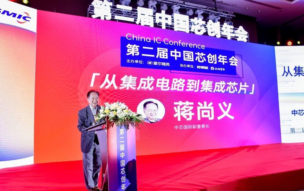 蔣尚義回鍋中芯國際以來,首次公開亮相。圖 /半導體行業觀察微信公眾號報導