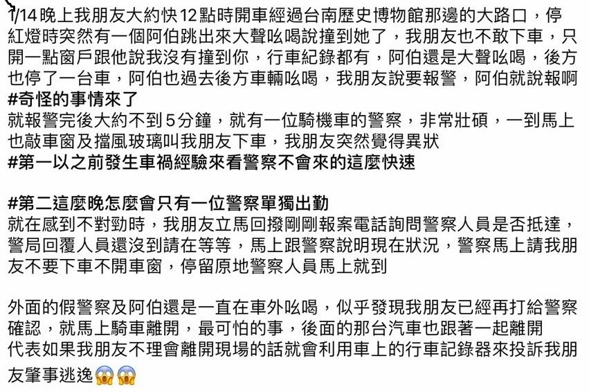 網傳台南市出現假車禍詐財? 南警:假訊息