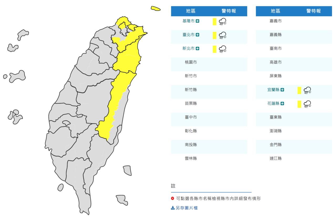北北基宜花大雨特報 今明兩天強烈冷氣團發威北部寒冷