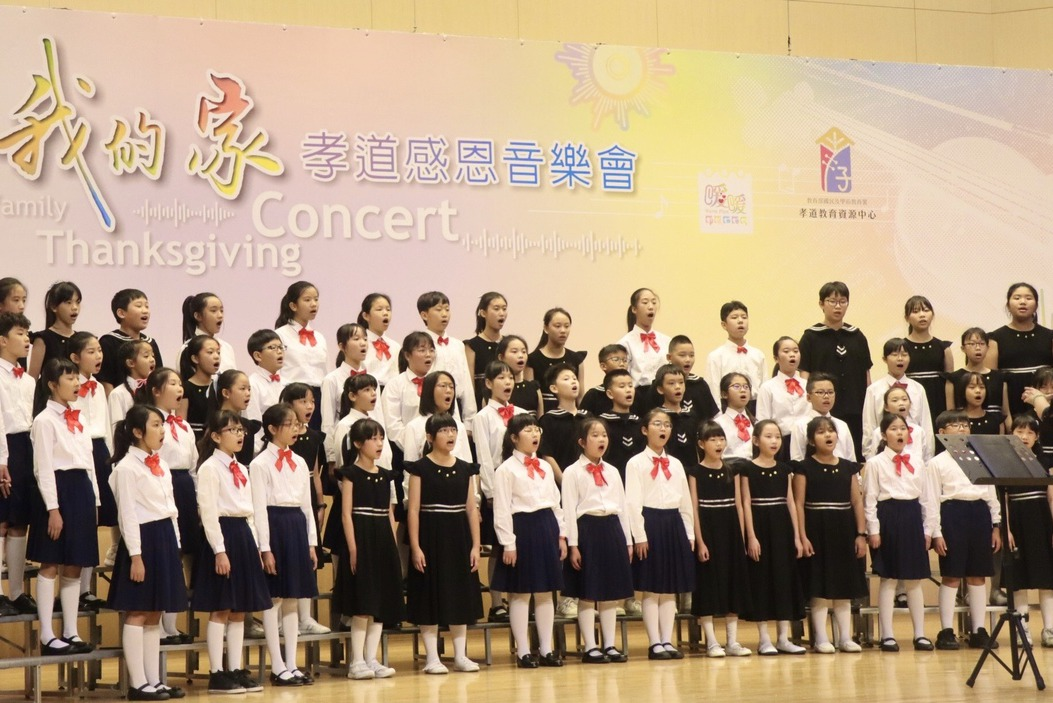 「你是我的家」孝道感恩音樂會 學童生活體現孝道教育