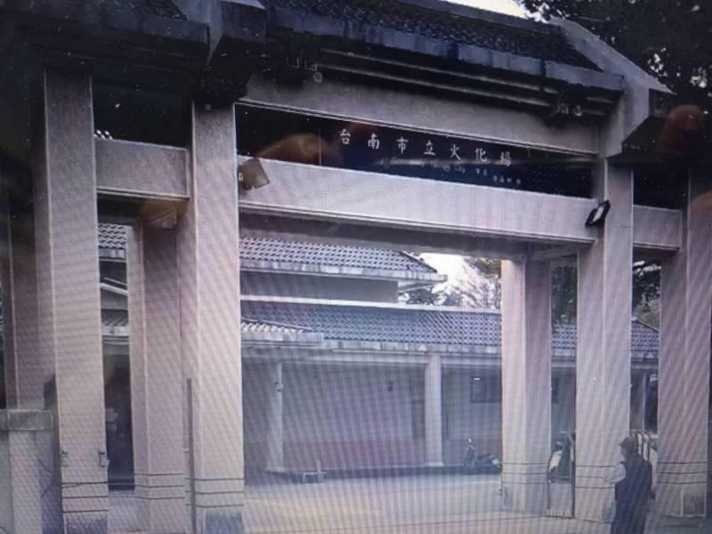 台南市殯儀館火化場日前傳出罕見辦喪事意外。圖/讀者提供