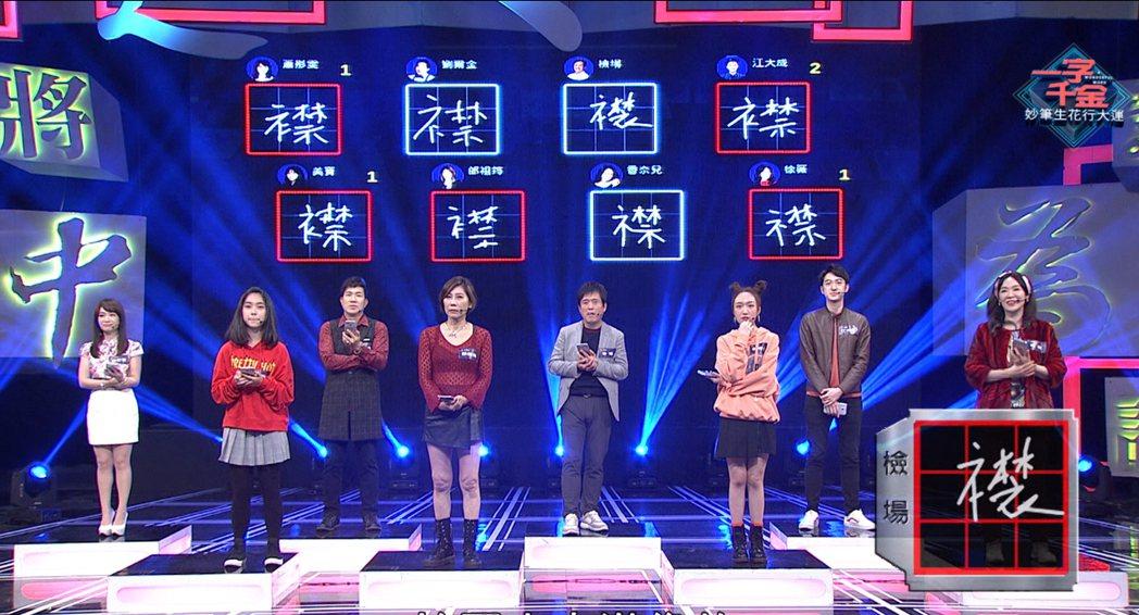 徐薇與兒子江大成和其他師徒組、親子組同台PK。圖/公視提供