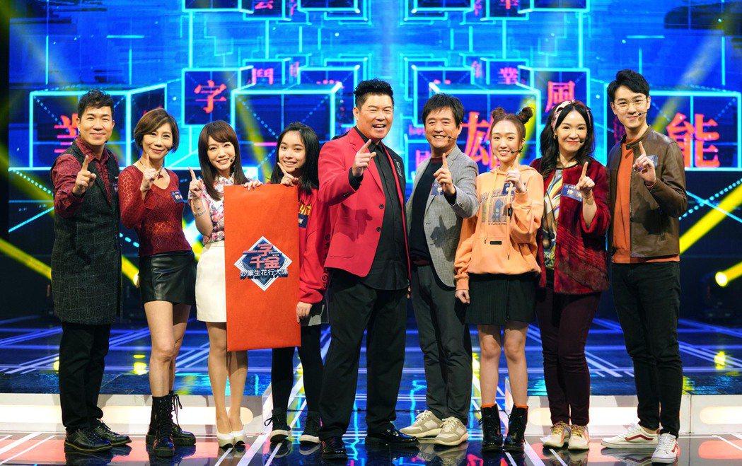「一字千金」春節特別節目來賓臥虎藏龍。圖/公視提供