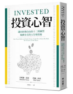 《投資心智》書封。聯經出版/提供