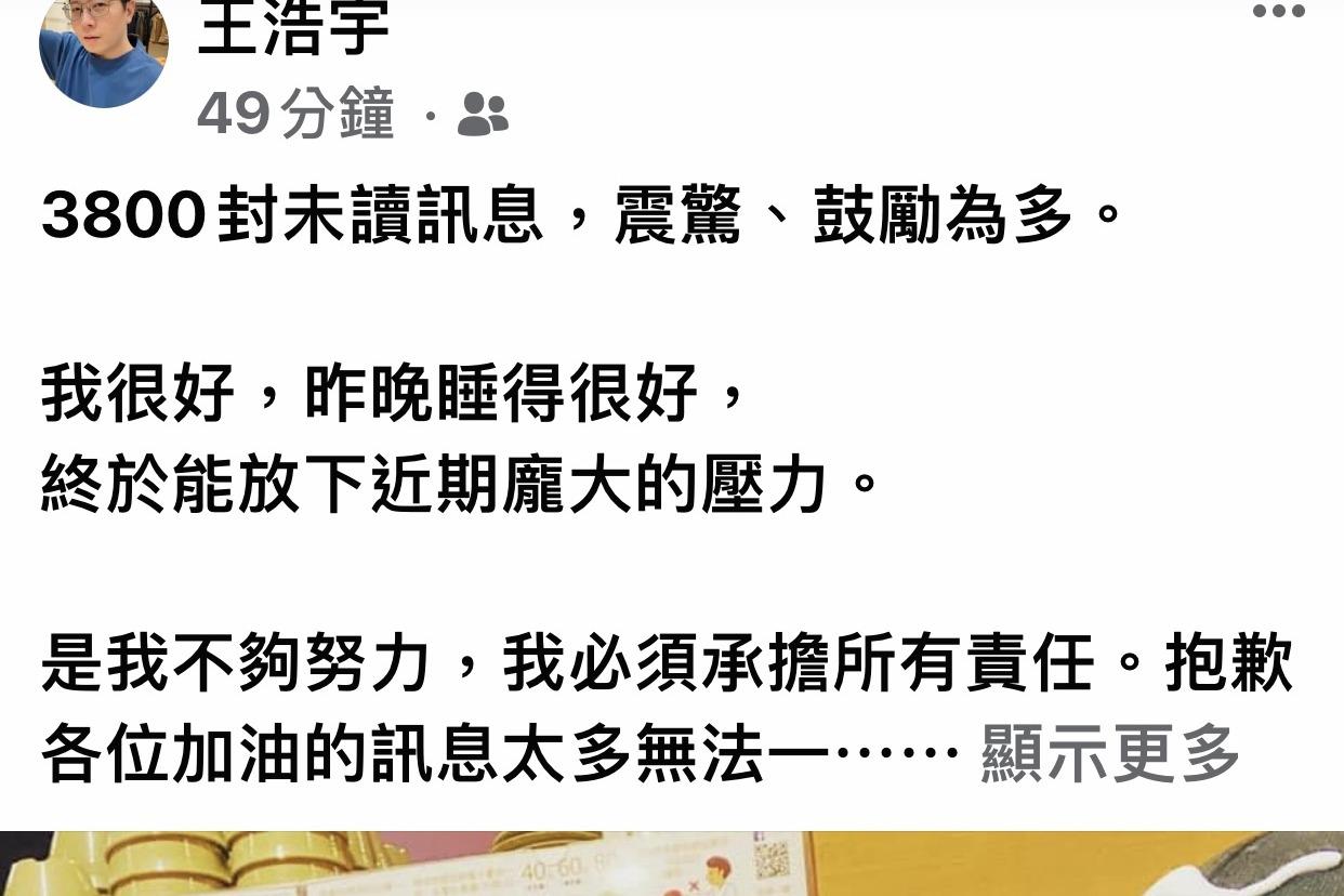 王浩宇臉書限好友:是我不夠努力,不怪任何人