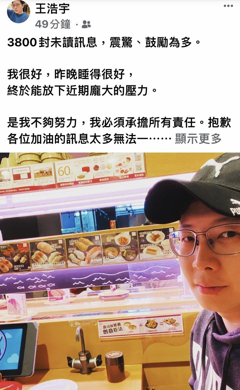 王浩宇臉書在今晚9點過後PO文說明目前心聲,也感謝大家為他加油,內容僅限臉書好友閱讀。圖/擷取自王浩宇臉書
