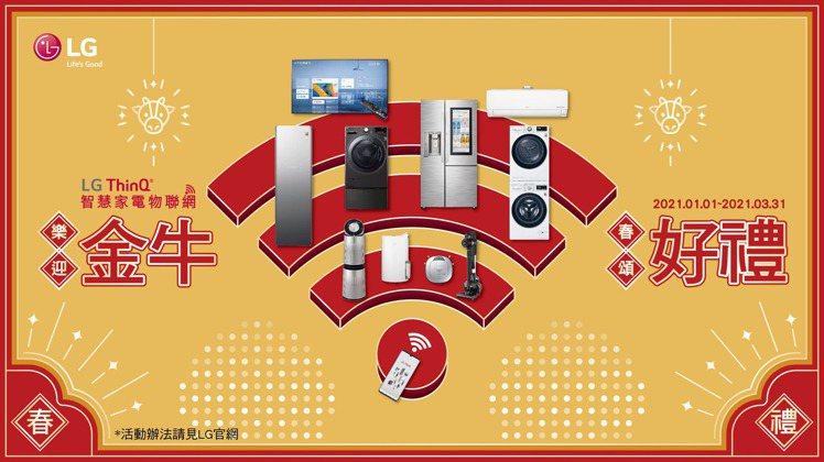LG即日起至3月31日止推出「樂迎金牛 春頌好禮」活動,凡購買LG家電指定型號,...