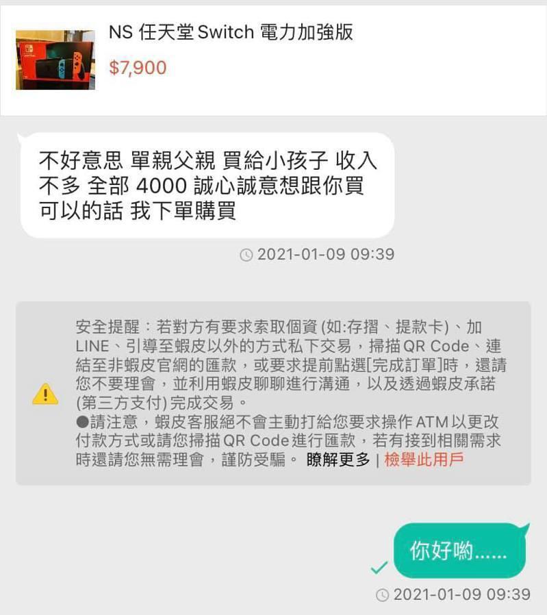 一名賣家分享,有名爸爸以單親的名義,要賣家把原定價7900元的Switch遊戲機,打折賣他4000元。 圖/《爆料2公社》