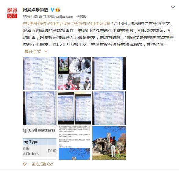 陸媒「網易娛樂」報導曝光孩子的出生證明。圖/擷自微博