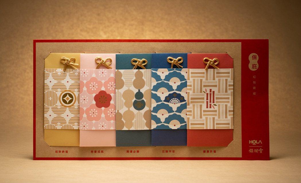 HOLA與大甲鎮瀾宮推出聯名紅包袋。圖/HOLA提供