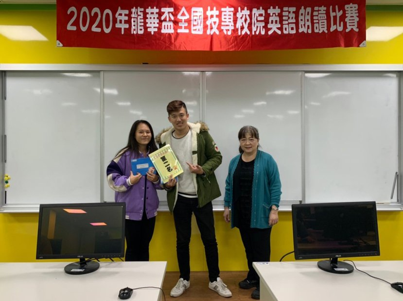 應外系冉麗娟主任(右),頒發團體外語組第二名林峻宇、陳春旋同學。龍華科大/提供