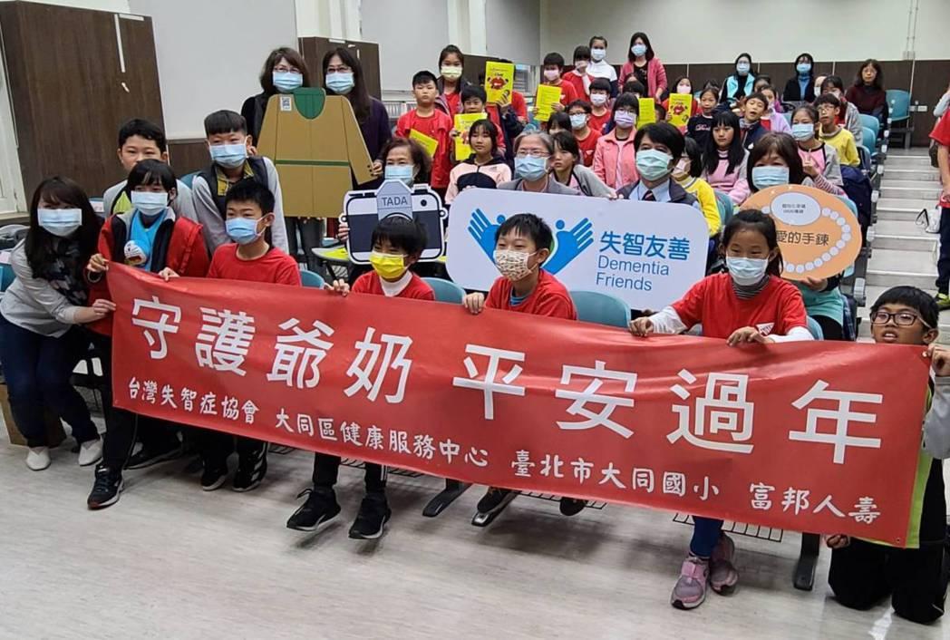 富邦人壽與台灣失智症協會攜手走入校園,向下扎根學童失智識能教育。富邦人壽/提供