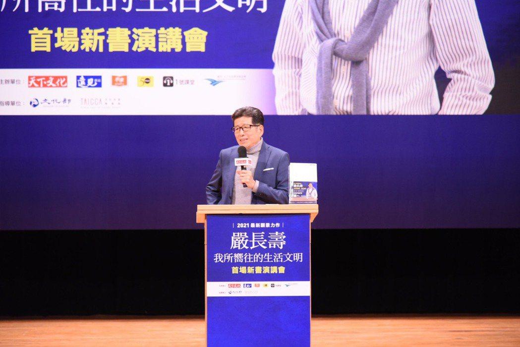 嚴長壽演講吸引上千人參加,以新書《我所嚮往的生活文明》為題,倡議更好的文明社會。