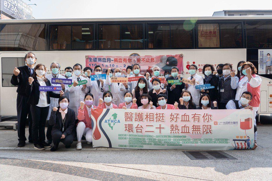 光田綜合醫院號召醫護人員一同響應加入捐血行列。 光田醫院/提供。