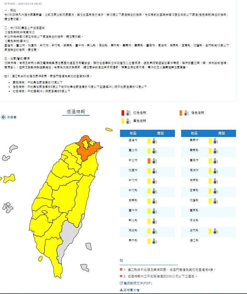 強烈大陸冷氣團來襲,中央氣象局持續針對台灣發布低溫特報。圖/中央氣象局提供
