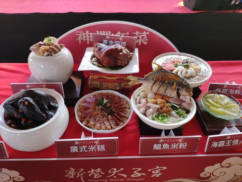 台南新營太子宮廟今年春節確定不推出年菜,圖為前年11月推出時菜色。圖/本報資料照