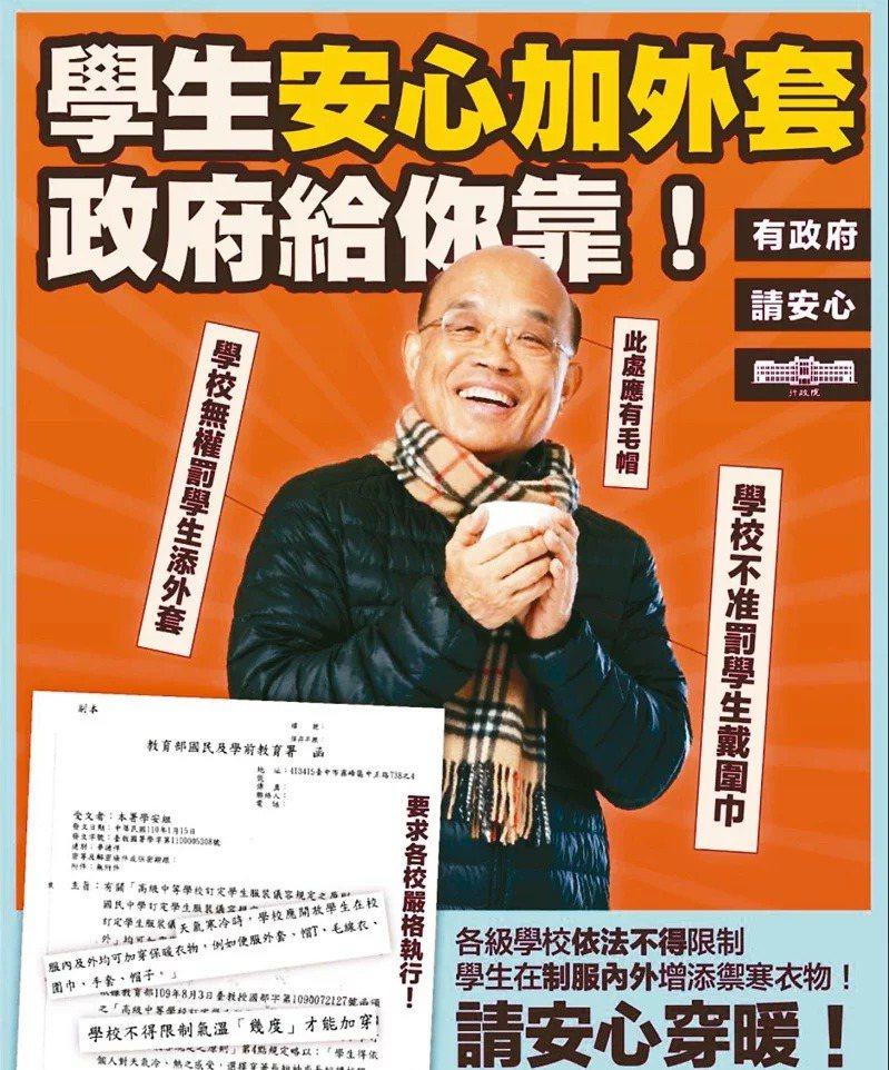 台中市教師職業工會指出,行政院這張哏圖用語值得再商議。圖/取自行政院臉書