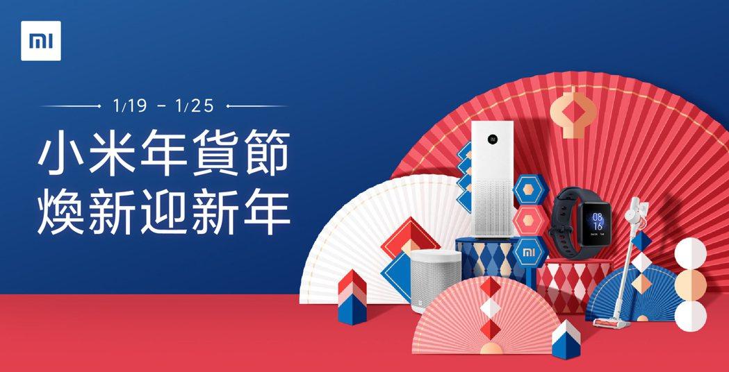 小米台灣宣布將於19日至25日推出「小米年貨節」。 小米台灣/提供