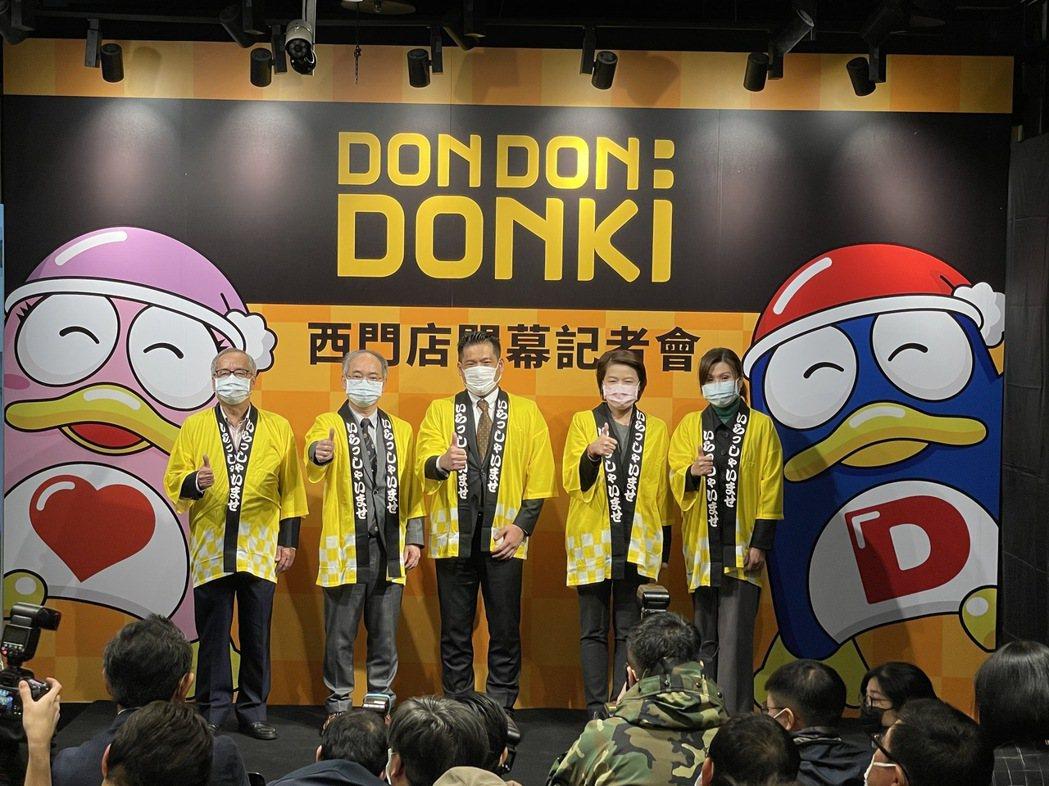 台北市副市長黃珊珊(右二)今出席唐吉訶德西門店開幕記者會。圖/北市產業局提供