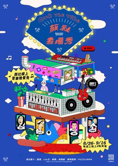 迪拉嘗試在「顏社煮場秀」裡結合嘻哈音樂與台灣人最愛的吃食元素,引起討論。圖/顏社...