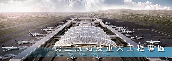 桃機第三航廈土建工程第二階段規格標,本月18日才通過審查,由韓商三星與榮工工程共...