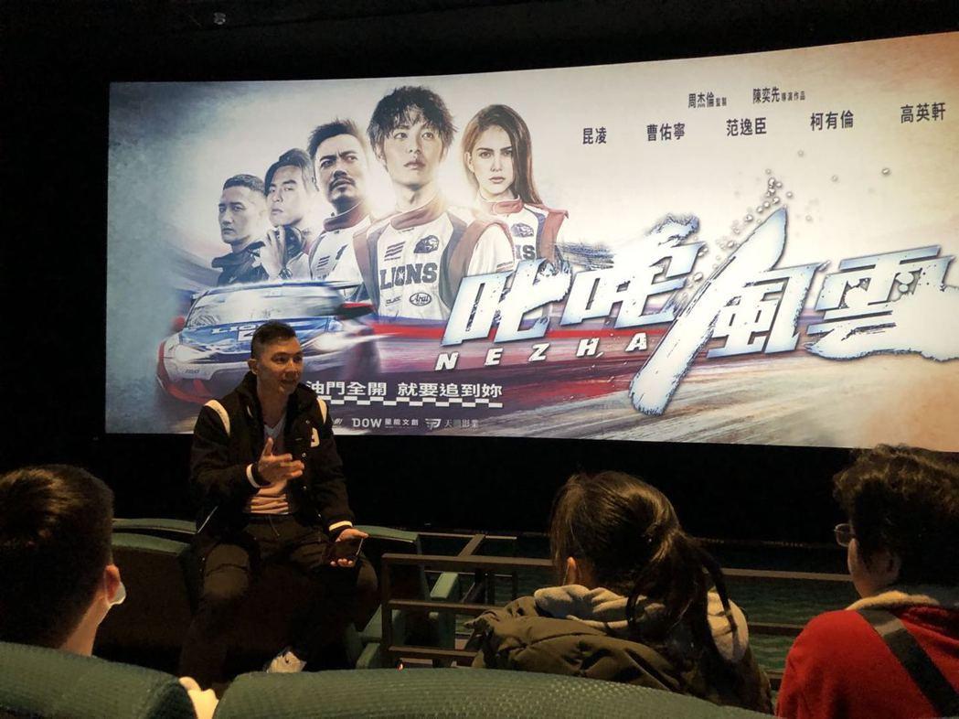 製片人劉畊宏到花蓮做映後活動。圖/創映電影、量能影業提供