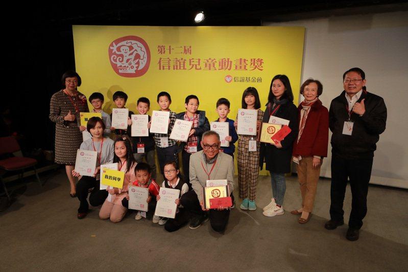 大觀國小和台北教育大學附設實驗小學獲得信誼兒童創作組特優。圖/信誼基金會提供