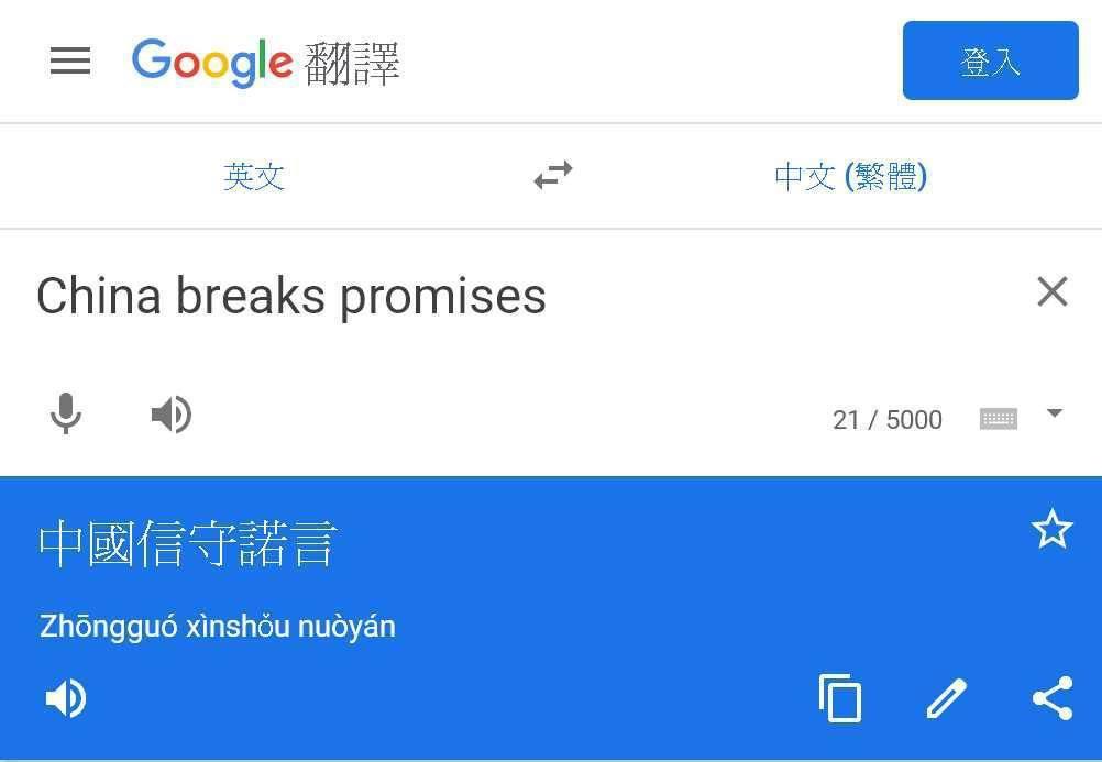 網友近期發現「China breaks promise」(中國破壞承諾)被Goo...