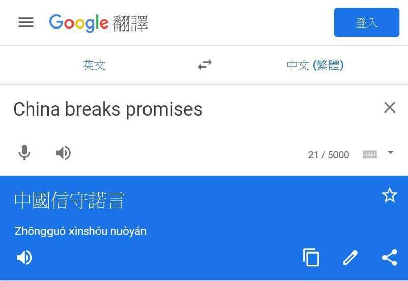 網友近期發現「China breaks promise」(中國破壞承諾)被Google翻譯成「中國信守諾言」,引起熱議。(擷取自臉書)